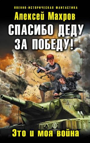 Скачать книги Алексея Махрова